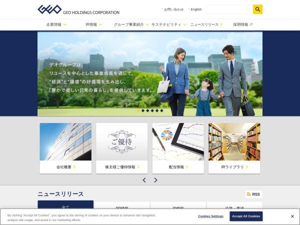 Screenshot of www.geonet.co.jp