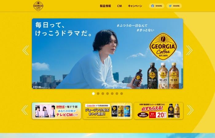 Screenshot of www.georgia.jp