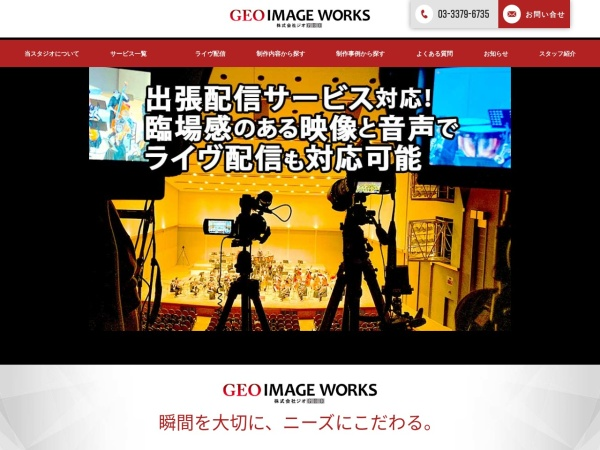 Screenshot of www.geost.co.jp