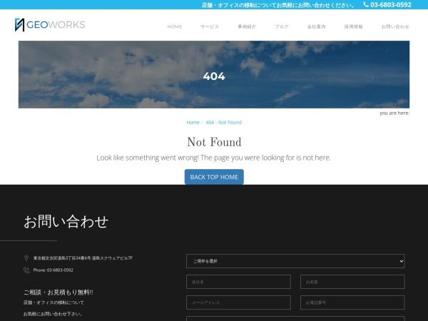 http://www.geoworks.co.jp/%20https://ssl.xaas.jp/s0199406/login/inquiryedit