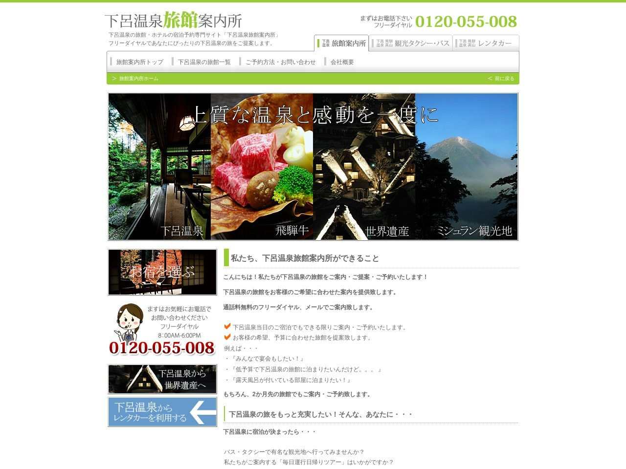 飛騨交通観光サービス