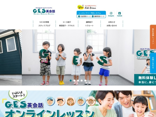 Screenshot of www.ges-hiro.co.jp