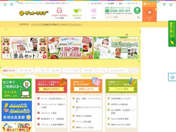 Screenshot of www.get-club.net