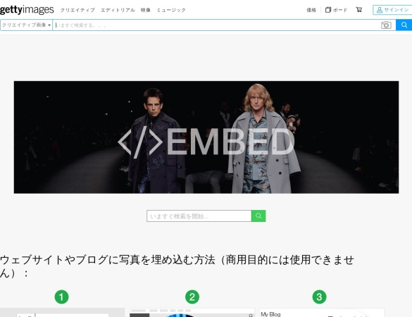 Screenshot of www.gettyimages.co.jp