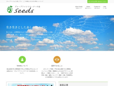 Screenshot of www.gf-seeds.com
