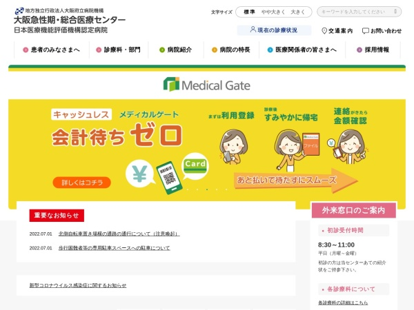 病院ホームページデザイン5選2018年