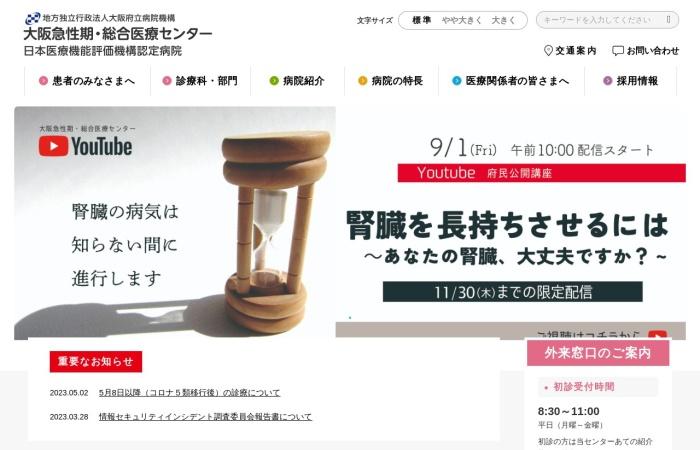 Screenshot of www.gh.opho.jp