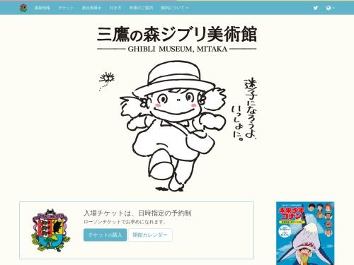 http://www.ghibli-museum.jp/