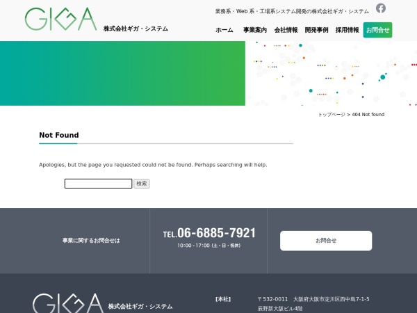 Screenshot of www.giga-system.co.jp