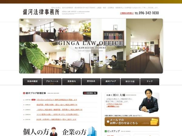 http://www.ginga-law.jp/