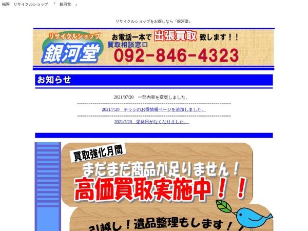 Screenshot of www.gingadou.com