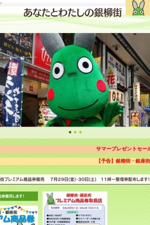 Screenshot of www.ginryugai.or.jp