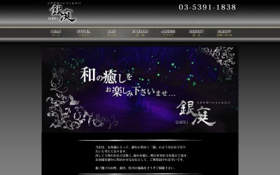 Screenshot of www.gintei.jp