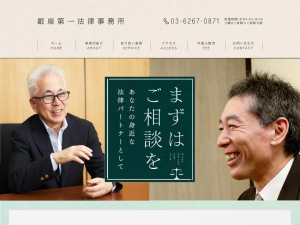 Screenshot of www.ginza-1-lo.jp