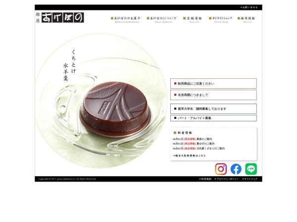 http://www.ginza-akebono.co.jp/