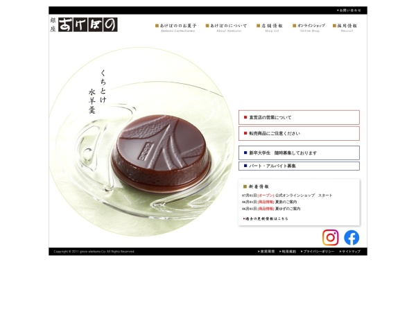 Screenshot of www.ginza-akebono.co.jp