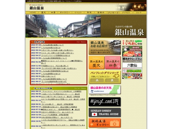 Screenshot of www.ginzanonsen.jp