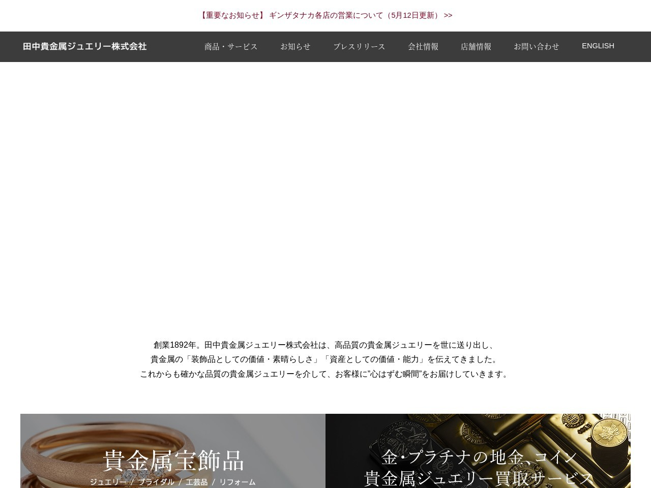 GINZA TANAKA | ジュエリー、結婚指輪・婚約指輪、工芸品、貴金属地金・コインの専門店