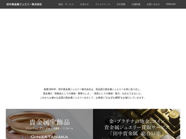 http://www.ginzatanaka.co.jp