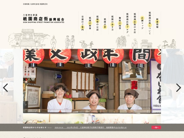 Screenshot of www.gion.or.jp