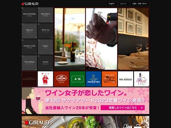 http://www.giraud.co.jp/
