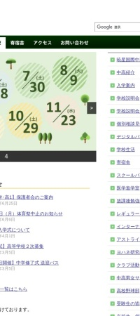 http://www.gis.ac.jp/secondary/