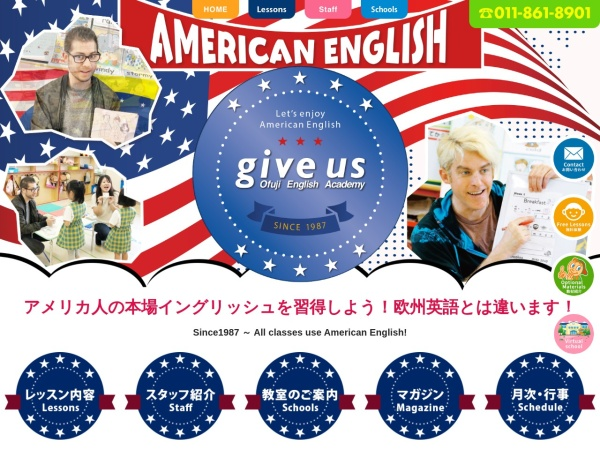 http://www.give-us.com