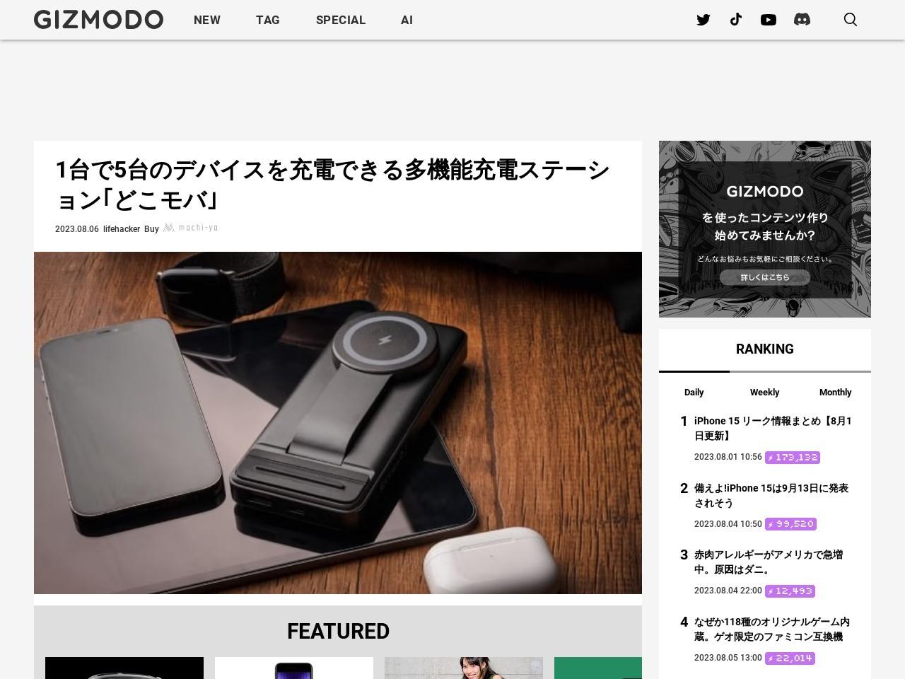 http://www.gizmodo.jp/2015/02/de_6.html