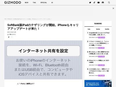 http://www.gizmodo.jp/2012/12/softbankipadiphone.html