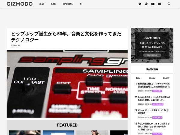 Screenshot of www.gizmodo.jp