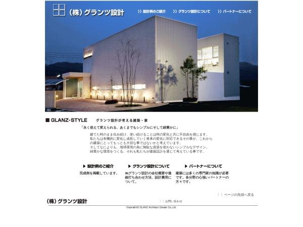 Screenshot of www.glanz-design.co.jp