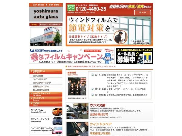Screenshot of www.glass-y.com