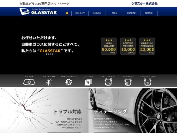 Screenshot of www.glasstar.co.jp