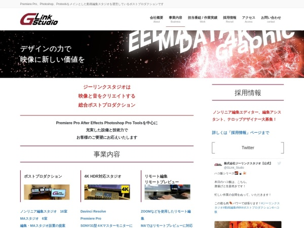 Screenshot of www.glink.co.jp