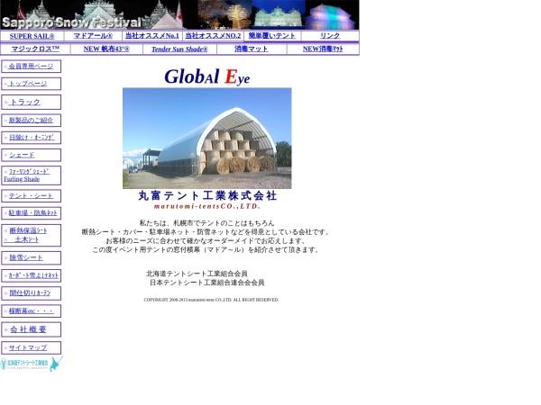 Screenshot of www.global-e.sakura.ne.jp