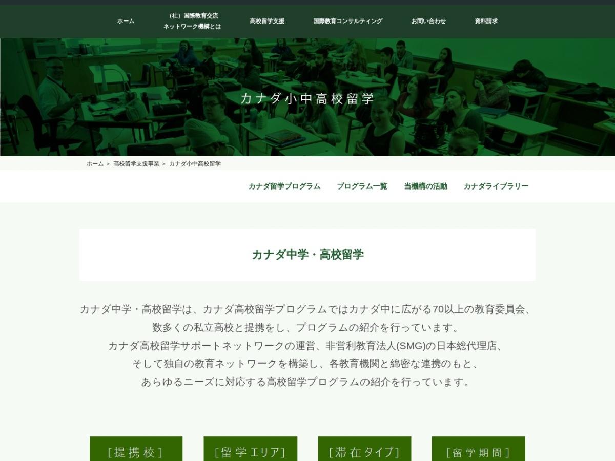 Screenshot of www.global-education.or.jp