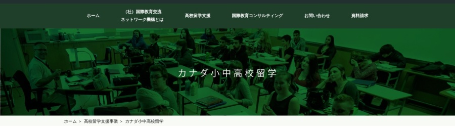 Screenshot of www.global-education.or.jp