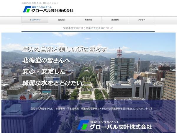 Screenshot of www.global-s.com