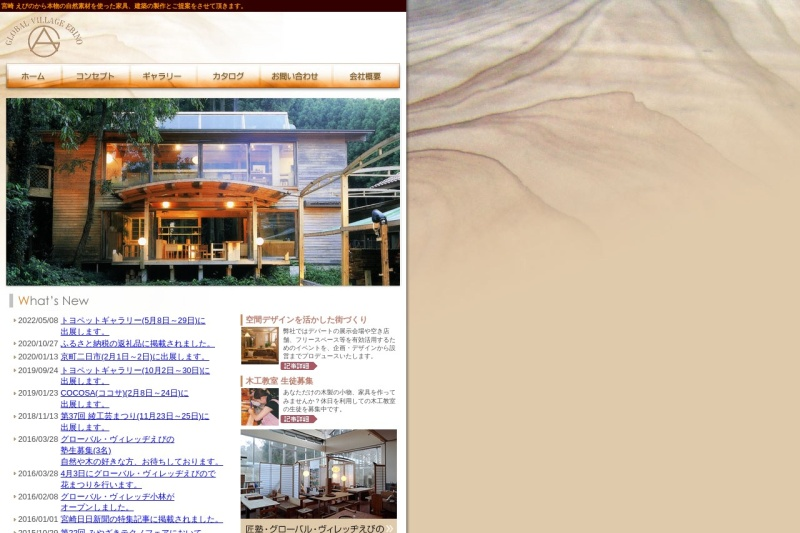 Screenshot of www.global-village-aya.co.jp