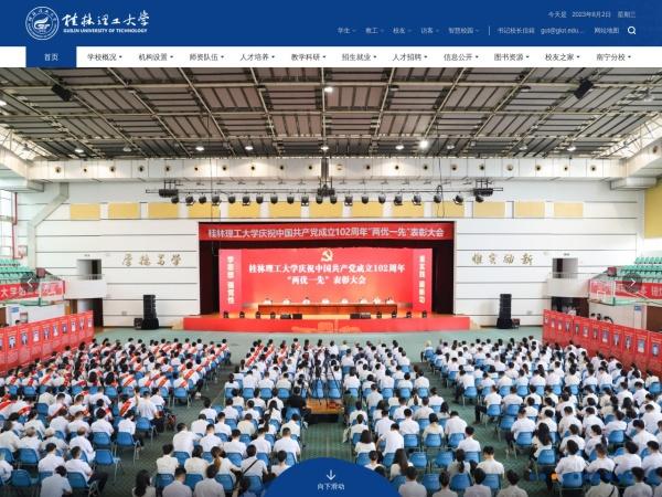 Screenshot of www.glut.edu.cn