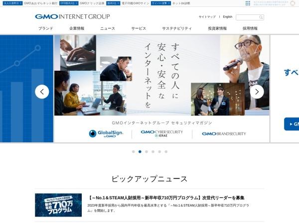 Screenshot of www.gmo.jp