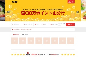 Screenshot of www.gnavi.co.jp