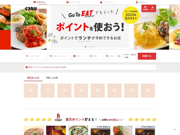 Screenshot of www.gnavi.co.jp