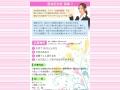 http://www.go-job.jp/jinji/