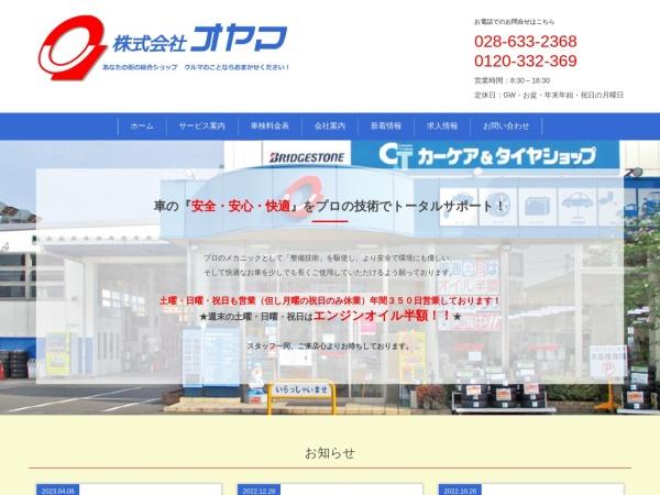 Screenshot of www.go-oyama.com