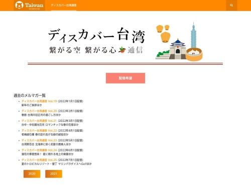 http://www.go-taiwan.net/index.php