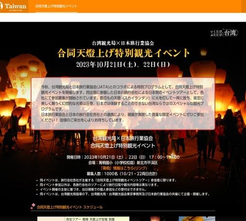 Screenshot of www.go-taiwan.net
