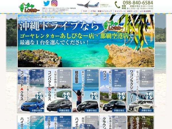 Screenshot of www.go-ya-okinawa.com