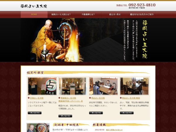 Screenshot of www.godaiin.jp