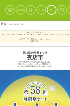 Screenshot of www.gofukucho.or.jp